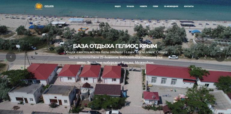 Сайт для Базы Отдыха