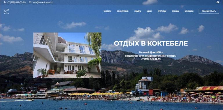 Одностраничный Сайт для Гостевого Дома