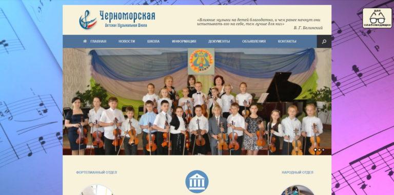 Сайт для музыкальной школы