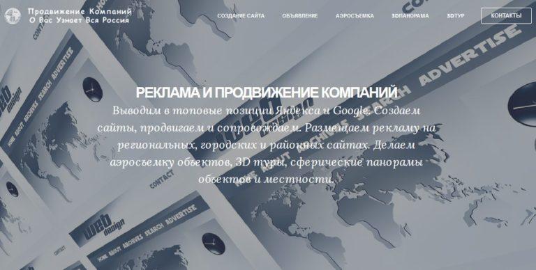 Сайт по рекламным услугам в интернете
