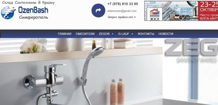 Сайт для склада по сантехнике