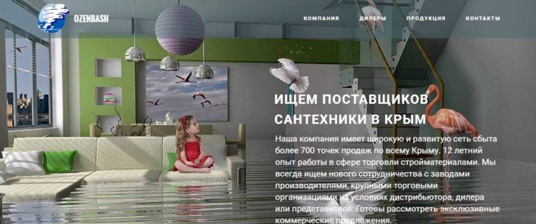 Сайт для оптовой компании по сантехнике