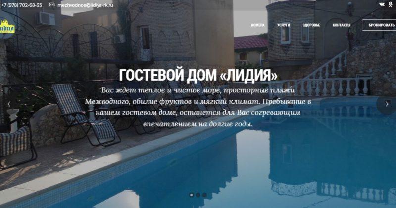Сайт для Гостевого Комплекса