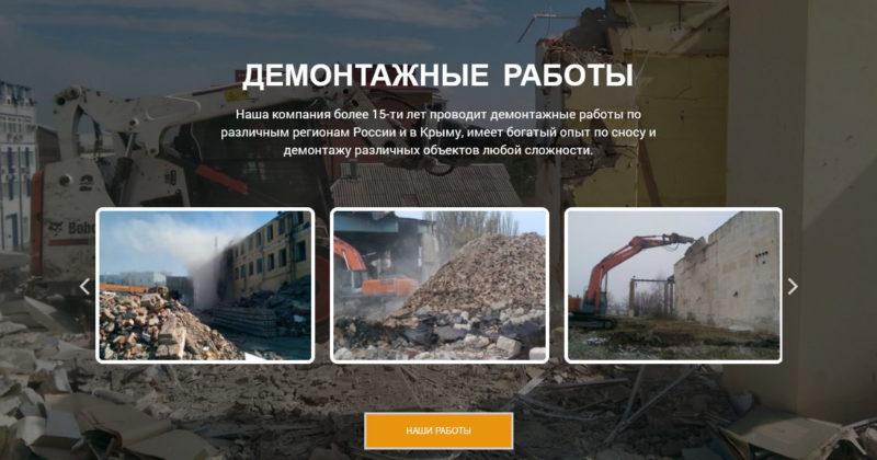 Сайт для Демонтажной Компании