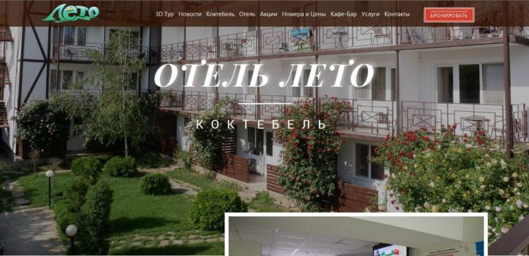 Сайт для Отеля в Коктебеле