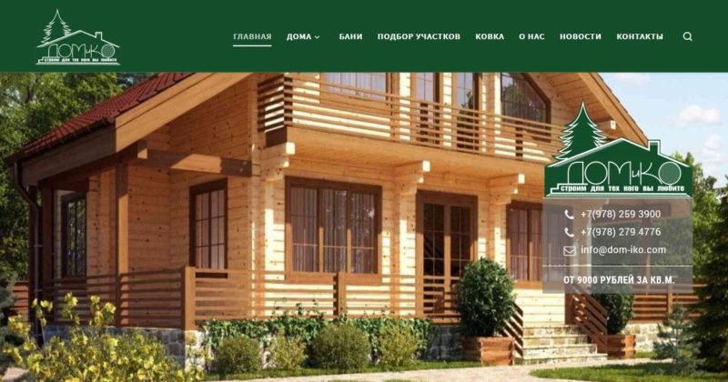 Сайт для Строительной Компании в Севастополе