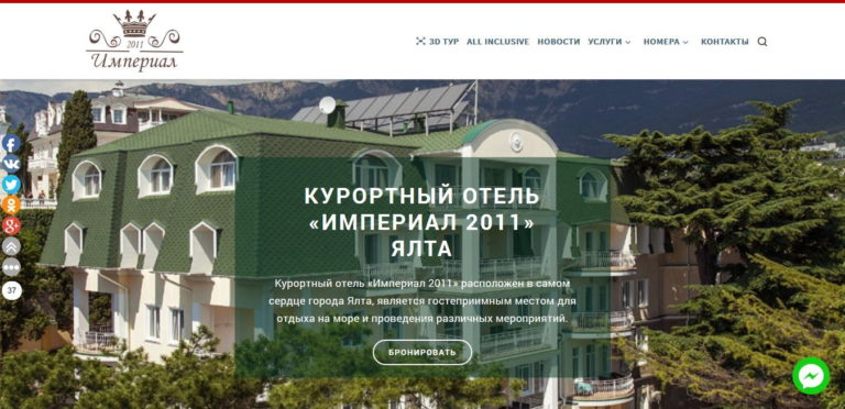 Сайт для Отеля в Ялте