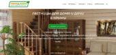 Сайт по Продажам из Деревянных Лестниц в Севастополе