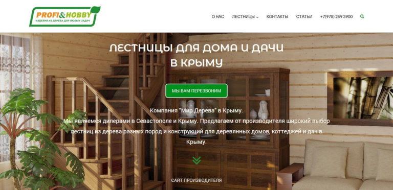 Сайт по Продажам Деревянных Лестниц в Севастополе