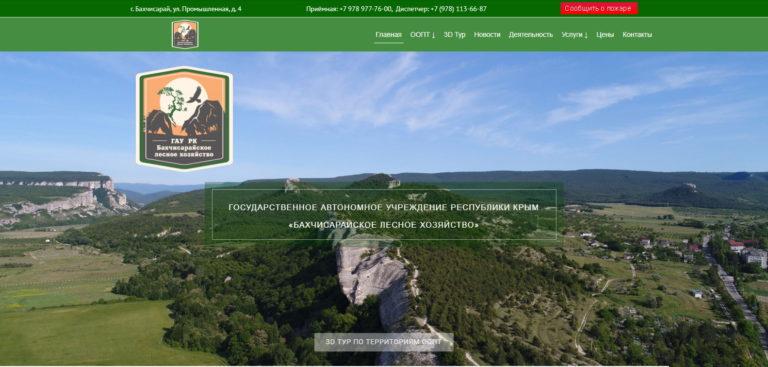 Сайт Для Леснического Хозяйства