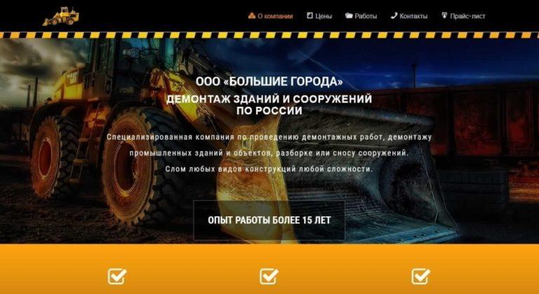 Сайт под ключ - Крым