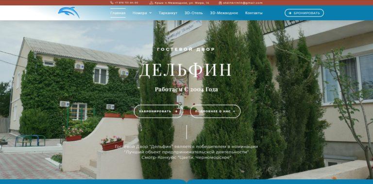 Сайт Для Гостевого Двора