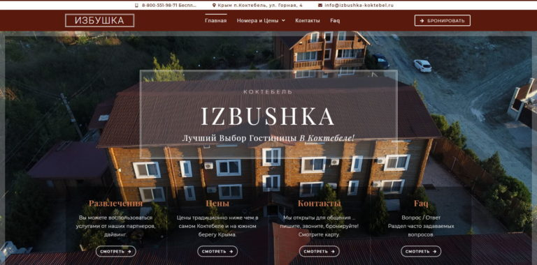 Сайт для Гостевого Дома (Экодом)