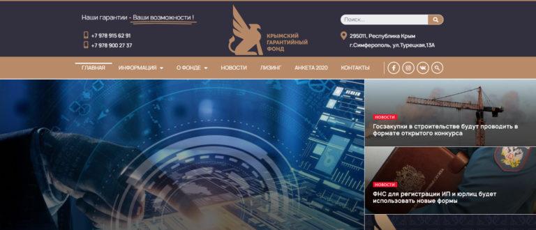 Сайт Для Гарантийного Фонда