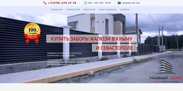 Сайт по Продаже Забора Жалюзи