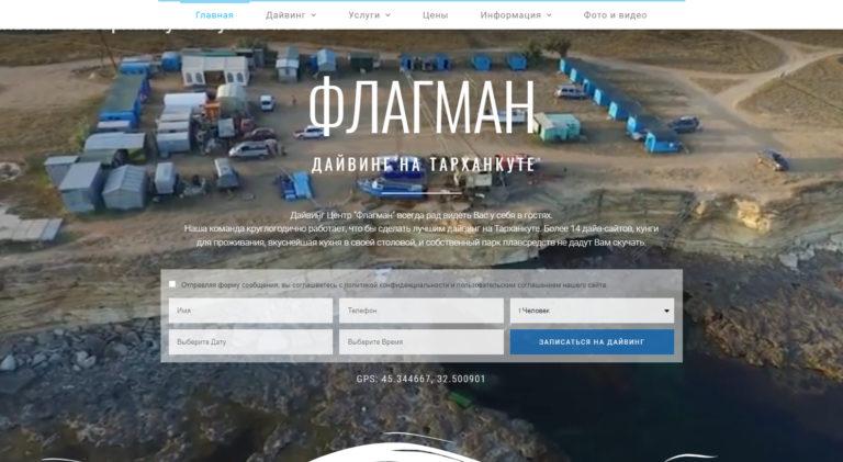 Сайт для Дайвинг-Центра