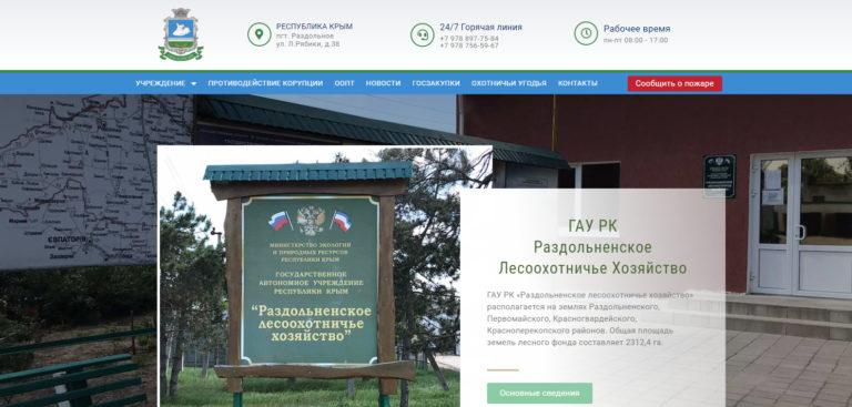 Сайт для Лесхоза